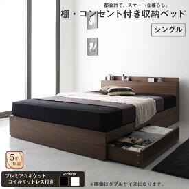 【送料無料】 ロングセラー 人気 ベッド ベッドフレーム マットレス付き 収納付き 木製ベッド コンセント付き 収納ベッド 引き出し付きベッド ウォルナットブラウン プレミアムポケットコイルマットレス付き シングル