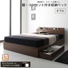 【送料無料】 ロングセラー 人気 ベッド ベッドフレーム マットレス付き 収納付き 木製ベッド コンセント付き 収納ベッド 引き出し付きベッド ウォルナットブラウン プレミアムポケットコイルマットレス付き ダブル