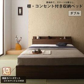 【送料無料】 ロングセラー 人気 ベッド ベッドフレーム マットレス付き 収納付き 木製ベッド コンセント付き 収納ベッド 引き出し付きベッド ウォルナットブラウン 国産カバーポケットコイルマットレス付き ダブル