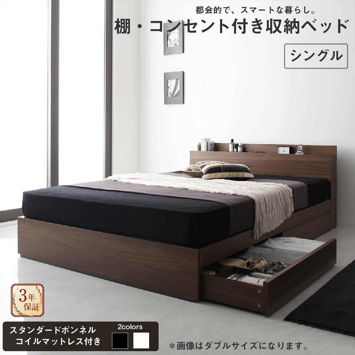 【送料無料】 ロングセラー 人気 ベッド ベッドフレーム マットレス付き 収納付き 木製ベッド コンセント付き 収納ベッド 引き出し付きベッド ウォルナットブラウン スタンダードボンネルコイルマットレス付き シングル