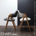 【送料無料】 ダイニングチェア 2脚セット ダイニング 椅子 北欧 モダンテイスト ILALI イラーリ 人気 おしゃれ