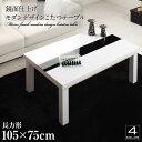 【送料無料】 鏡面仕上げ アーバンモダンデザインこたつテーブル こたつテーブル 長方形(75×105cm) テーブル ローテ…