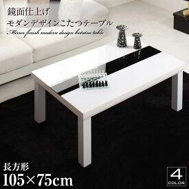 鏡面仕上げ アーバンモダンデザインこたつテーブル こたつテーブル 長方形(75×105cm) テーブル ローテーブル おしゃれ 長方形 105cm リビング こたつ 鏡面 高級感