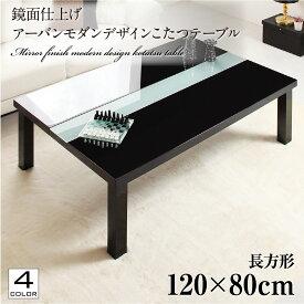 【送料無料】 鏡面仕上げ アーバンモダンデザインこたつテーブル こたつテーブル 4尺長方形(80×120cm) テーブル ローテーブル おしゃれ 長方形 120cm リビング こたつ 鏡面 高級感
