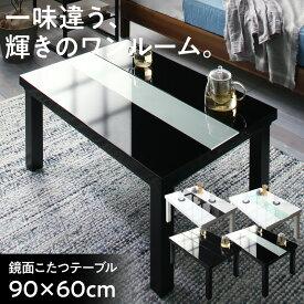 ローテーブル 鏡面仕上げ デザイン こたつテーブル 長方形 60×90cm テーブル おしゃれ 60cm 90cm リビング こたつ 鏡面 高級感 白 黒 ホワイト ブラック ツートン 鏡面