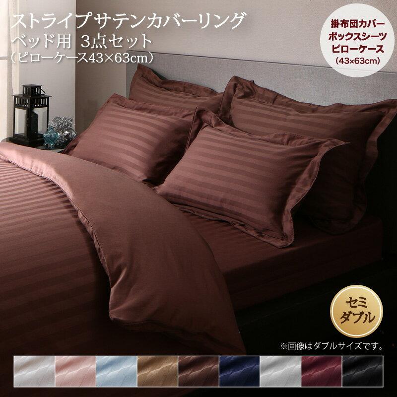 【送料無料】 9色から選べる ホテルスタイル ストライプ サテン カバーリング 布団カバーセット ベッド用 (枕カバー43x63cm) セミダブル 3点セット
