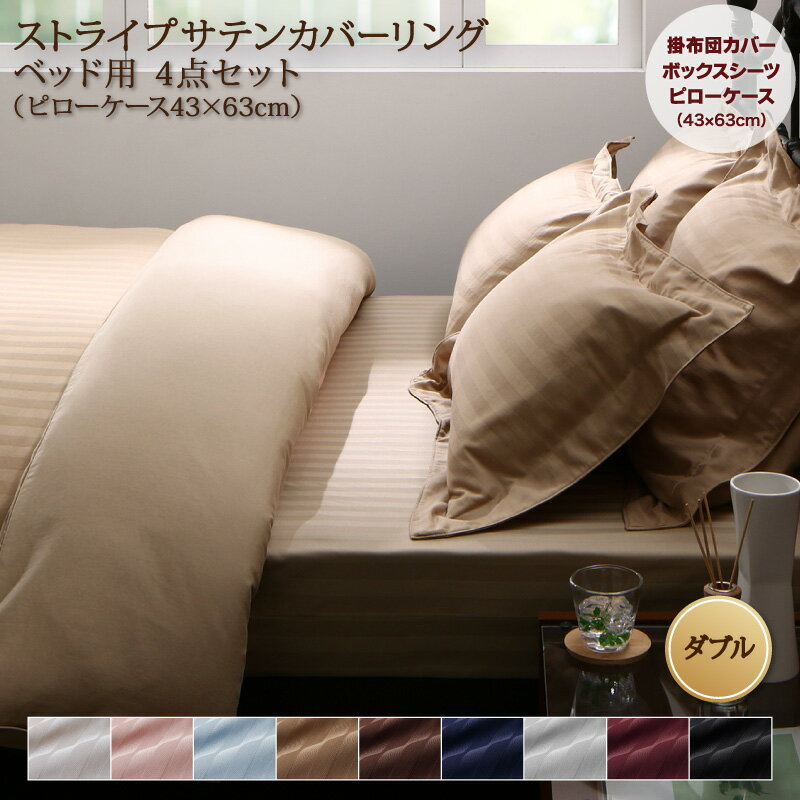【送料無料】 9色から選べる ホテルスタイル ストライプ サテン カバーリング 布団カバーセット ベッド用 (枕カバー43x63cm) ダブル 4点セット