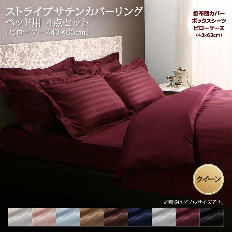 【送料無料】 9色から選べる ホテルスタイル ストライプ サテン カバーリング 布団カバーセット ベッド用 (枕カバー43x63cm) クイーン 4点セット
