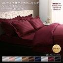 ホテルスタイル ストライプ サテン カバーリング 布団カバーセット ベッド用 (枕カバー43x63cm) クイーン 4点セット …