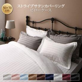 ピローケース 大きい ホテル まくらカバー 白 黒 赤 ネイビー ブラック レッド ブラウン 9色から選べる ホテルスタイル ストライプ サテン カバーリング 枕カバー 50x70cm 1枚