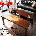 ローテーブル 105cm リビングテーブル 特価 こたつ こたつテーブル 長方形 テーブル おすすめ おしゃれ オールシーズ…