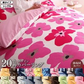 【送料無料】 寝具カバー 布団カバー 掛け布団カバー カバーリング 柄 洗える 模様替え ふわふわ シングル