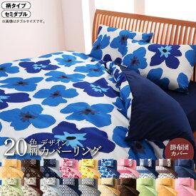 【送料無料】 寝具カバー 布団カバー 掛け布団カバー カバーリング 柄 洗える 模様替え ふわふわ セミダブル
