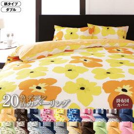 【送料無料】 寝具カバー 布団カバー 掛け布団カバー カバーリング 柄 洗える 模様替え ふわふわ ダブル