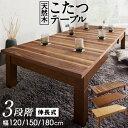 ローテーブル 伸縮 ダイニングテーブル こたつ 6人 8人 6人掛け こたつテーブル 高さ36-41 幅120-180