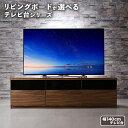 【クーポン配布中!】【送料無料】 リビングボードが選べるテレビ台シリーズ テレビボード 幅140