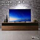 【P5倍★本日12時〜大サービス!】 リビングボードが選べるテレビ台シリーズ テレビボード 幅180