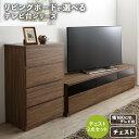 【送料無料】 リビングボードが選べるテレビ台シリーズ 2点セット(テレビボード+チェスト) 幅180