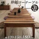 【最大P14倍★5/25 20:00〜23:59】 ローテーブル 伸縮 ダイニングテーブル 6人 8人 6人掛け 天然木 ウォールナット …