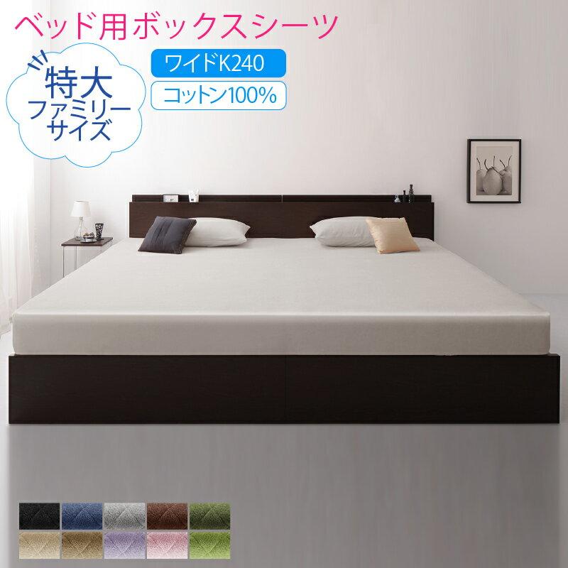 【送料無料】 2台を包むファミリーサイズ 年中快適100%コットンタオルのパッド・シーツ ベッド用ボックスシーツ ワイドK240