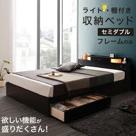 【送料無料】 ベッド ベッドフレーム ベット 収納付き 木製ベッド ライト付き 照明付き コンセント付き 隠し収納 小物入れ 収納ベッド 引き出し付きベッド 3カラー ナチュラル ブラウン ブラック ベッドフレームのみ セミダブル