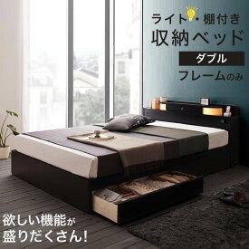 【送料無料】ベッド ベッドフレーム ベット 収納付き 木製ベッド ライト付き 照明付き コンセント付き 隠し収納 小物入れ 収納ベッド 引き出し付きベッド 3カラー ナチュラル ブラウン ブラック ベッドフレームのみ ダブル