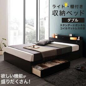 【送料無料】 ベッド ベッドフレーム ベット 収納付き 木製ベッド ライト付き 照明付き コンセント付き 隠し収納 小物入れ 収納ベッド 引き出し付きベッド 3カラー ナチュラル ブラウン ブラック スタンダードボンネルコイルマットレス付き ダブル