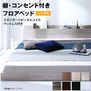 【送料無料】 ベッド ロータイプ マットレス付き フロアベッド ベット フレーム ベッドフレーム マットレス コンセン…