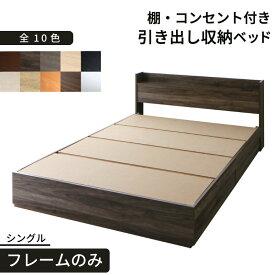 【送料無料】 ロングセラー 人気 ベッド ベッドフレーム 収納付き 木製ベッド コンセント付き 収納ベッド 引き出し付きベッド ナチュラル ウォルナットブラウン ブラック ホワイト シャビーナチュラル ダークブラウン グレー ベッドフレームのみ シングル