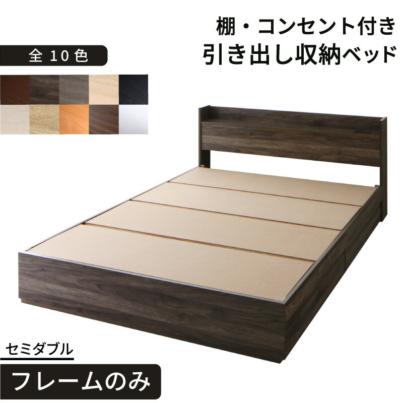 【送料無料】ロングセラー 人気 ベッド ベッドフレーム 収納付き 木製ベッド コンセント付き 収納ベッド 引き出し付きベッド ナチュラル ウォルナットブラウン ブラック ホワイト シャビーナチュラル ダークブラウン グレー ベッドフレームのみ セミダブル