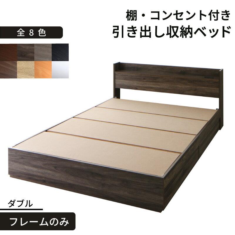【送料無料】ロングセラー 人気 ベッド ベッドフレーム 収納付き 木製ベッド コンセント付き 収納ベッド 引き出し付きベッド 4カラー ナチュラル ウォルナットブラウン ブラック ホワイト ベッドフレームのみ ダブル