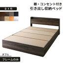 【送料無料】 ロングセラー 人気 ベッド ベッドフレーム 収納付き 木製ベッド コンセント付き 収納ベッド 引き出し付きベッド ナチュラル ブラック ホワイト シャビーナチュラル ダークブラウン グレー ベッドフレームのみ ダブル