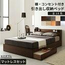 【送料無料】 ベッド セミダブルベッド セミダブル ベット ベッドフレーム マットレス付き 収納付き 収納 コンセント…
