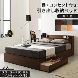 【送料無料】 ベッド ダブルベッド ダブル ベッドフレーム 収納付き 木製ベッド コンセント付き 収納ベッド 引き出し付きベッド ナチュラル ウォルナット ブラック ホワイト シャビーナチュラル ダークブラウン グレー スタンダードボンネル付き