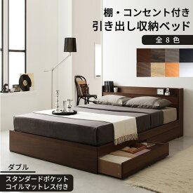 【送料無料】 ロングセラー 人気 ベッド ベッドフレーム 収納付き 木製ベッド コンセント付き 収納ベッド 引き出し付きベッド ナチュラル ブラウン ブラック ホワイト シャビーナチュラル グレー スタンダードポケット付き ダブル
