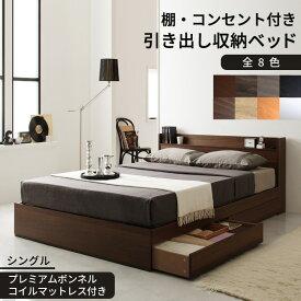 【送料無料】 ロングセラー 人気 ベッド ベッドフレーム 収納付き 木製ベッド コンセント付き 収納ベッド 引き出し付きベッド ナチュラル ブラック ホワイト シャビーナチュラル グレー プレミアムボンネルコイル付き シングル