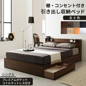 【送料無料】 ロングセラー 人気 ベッド ベッドフレーム 収納付き 木製ベッド コンセント付き 収納ベッド 引き出し付きベッド ナチュラル ブラック ホワイト シャビーナチュラル グレー プレミアムポケットコイル付き シングル