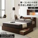 【送料無料】 ロングセラー 人気 ベッド ベッドフレーム 収納付き 木製ベッド コンセント付き 収納ベッド 引き出し付…