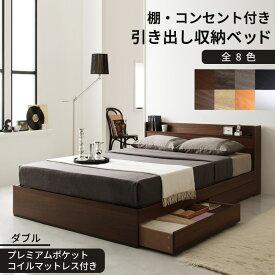 【送料無料】 ロングセラー 人気 ベッド ベッドフレーム 収納付き 木製ベッド コンセント付き 収納ベッド 引き出し付きベッド ナチュラル ブラック ホワイト シャビーナチュラル グレー プレミアムポケットコイル付き ダブル