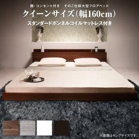 【送料無料】 ベッド ベット クイーン クイーンベッド フロアベッド マットレス ロングセラー 一枚もの 2人 3人 棚付き 棚 コンセント付き 北欧 快適 ゆったり すのこ モダン スタンダードボンネルコイル