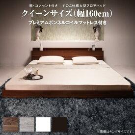 ロングセラー フロアベッド クイーン クイーンベッド マットレス 一枚もの ベッド 3人家族 2人 3人 棚付き 棚 コンセント付き 北欧 快適 ゆったり プレミアムボンネルコイル