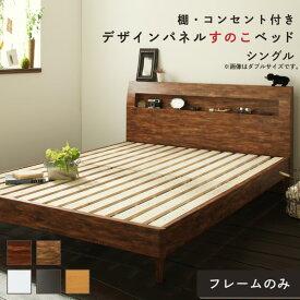 【送料無料】 ロングセラー おしゃれ デザインすのこベッド すのこ シングル シングルベッド ベッド下 北欧 ナチュラル モダン かわいい 木製 木製ベッド 棚付き 棚 コンセント付き コンセント 脚付き 桐 フレームのみ 並べて 並べる 2台 二台