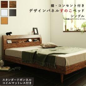 【送料無料】 ロングセラー すのこ シングル シングルベッド マットレス ベッド下 マットレスベッド ベッド 北欧 ナチュラル モダン 木製 木製ベッド 棚付き 並べて 並べる 2台 二台 スタンダードボンネルコイル