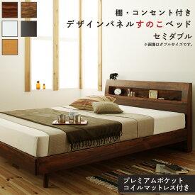 【送料無料】 ロングセラー すのこ セミダブル セミダブルベッド マットレス ベッド下 マットレスベッド ベッド 北欧 ナチュラル モダン 並べて 並べる 2台 二台 木製 木製ベッド プレミアムポケットコイル
