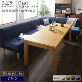 ダイニングセット ソファ こたつ 伸縮 伸長 エクステンション 伸縮テーブル 高さ調節 北欧 ベンチ 6人 5点セット 幅120-180