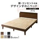 【送料無料】 ベッド すのこベッド ダブル コンセント付 頑丈 すのこ 敷布団 ダブルベッド 木製 宮付き 北欧 ベッドフレーム フレーム ベット ベットフレーム