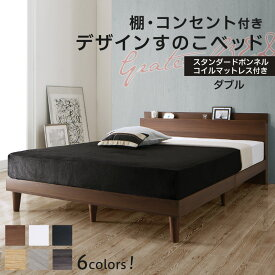 【送料無料】 ベッド すのこベッド ダブル コンセント付 頑丈 すのこ 敷布団 ダブルベッド 木製 宮付き 北欧 ベッドフレーム スタンダードボンネルコイルマットレス付き