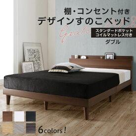 【送料無料】ベッド すのこベッド ダブル コンセント付 頑丈 すのこ 敷布団 ダブルベッド 木製 宮付き 北欧 ベッドフレーム スタンダードポケットコイルマットレス付き