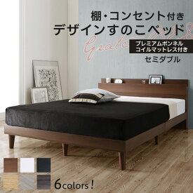 【送料無料】 ベッド すのこベッド セミダブル コンセント付 頑丈 すのこ 敷布団 セミダブルベッド 木製 宮付き 北欧 ベッドフレーム フレーム プレミアムボンネルコイルマットレス付き