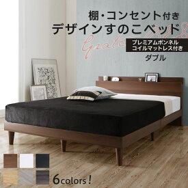 【送料無料】ベッド すのこベッド ダブル コンセント付 頑丈 すのこ 敷布団 ダブルベッド 木製 宮付き 北欧 ベッドフレーム プレミアムボンネルコイルマットレス付き